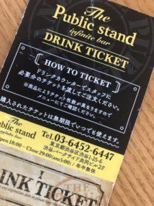 渋谷のパブリックスタンドのチケット