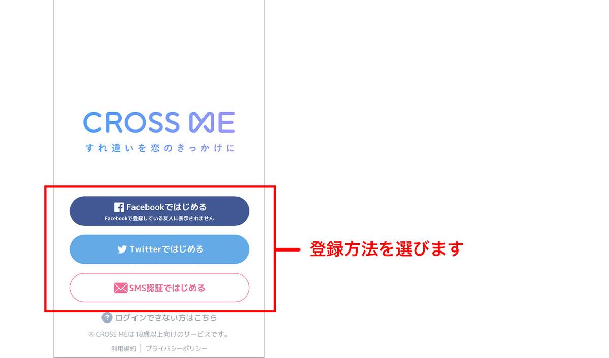 クロスミー登録方法