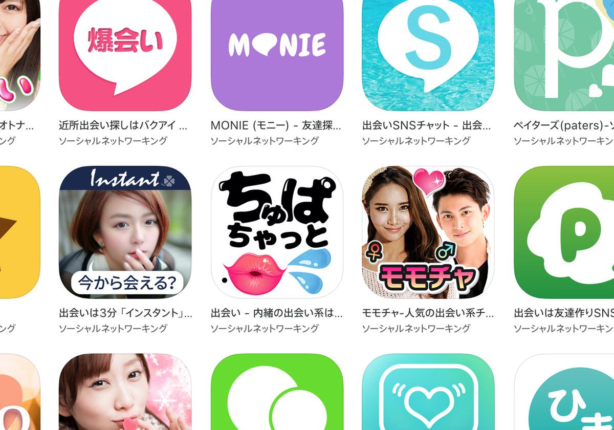 系 アプリ 会 無料 出 中高年・熟年の為の出会いマッチングサイト|華の会メール