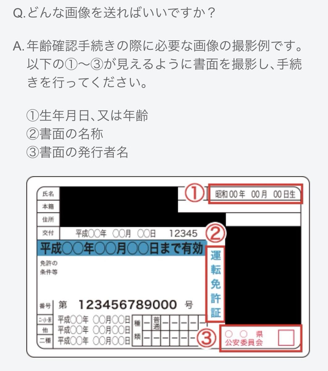 ハッピーメールの年齢確認証明書