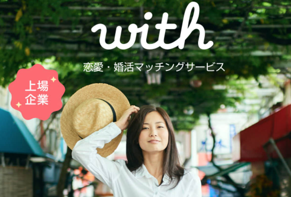 人気4位 : with